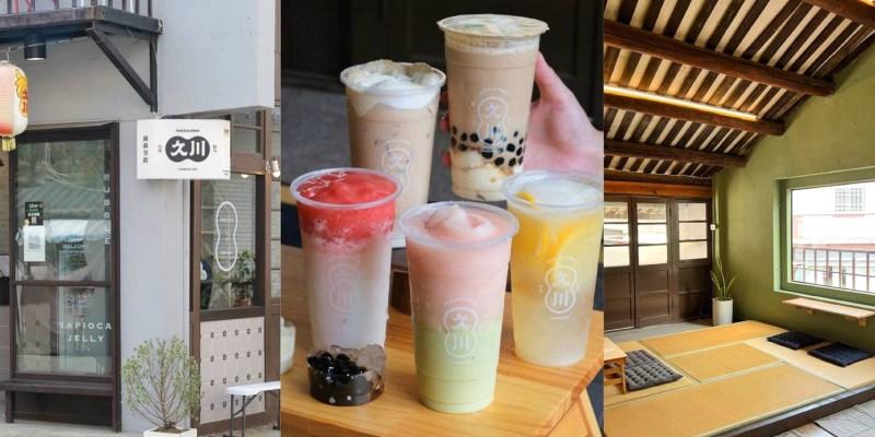 【台南飲料】一秒到日本『久川維新茶飲』神農街日式榻榻米飲料店,推薦奶豆腐鮮奶茶/威士忌冰沙/