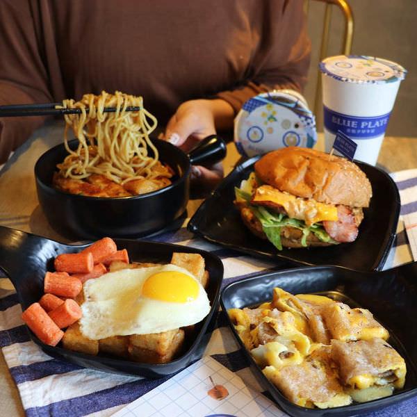 【嘉義美食】新開幕平價早午餐『藍盤子早午餐 Blue Plate』高CP值/環境漂亮舒適/餐點選項超豐富!