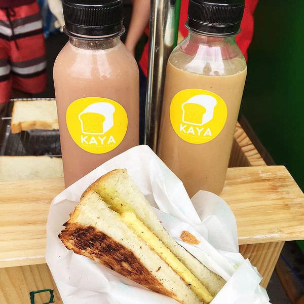 【台南新開幕】Kaya嘎呀碳烤吐司,碳香吐司x椰香嘎呀醬,來自新加玻馬來西亞的國民美食!