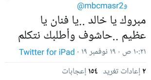 مدحت العدل مهنئا خالد النبوي على ممالك النار وطومان باي مبروك يافنان ياعظيم