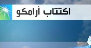اكتتاب ارامكو متى ينتهي : أعلنت شركة سامبا مدير اكتتاب شركة أرامكو