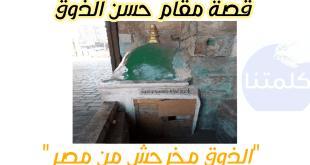 الذوق مخرجش من مصر