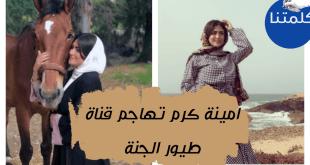 فاجأت الفنانة المغربية أمينة كرم متتبعيها بظهورها الجديد حيث خلعت الحجاب واتجهت الى عالم الموضة