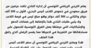 بلاغ الرسمي لنادي الترجي التونسي عن انتقال أنيس البدري