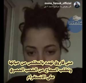 عن تفاصيل حيات منى فاروق داخل السجن استطردت مني فاروق قائلة