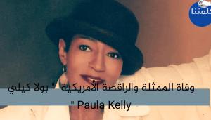 """وفاة الممثلة والراقصة الأمريكية  """" بولا كيلي Paula Kelly """""""