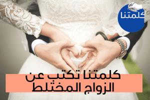 الزواج المختلط