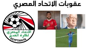 لجنبة الانضباط في اتحاد الكرة المصري تحدد عقوبات بشأن احداث مباراة السوبر المصري