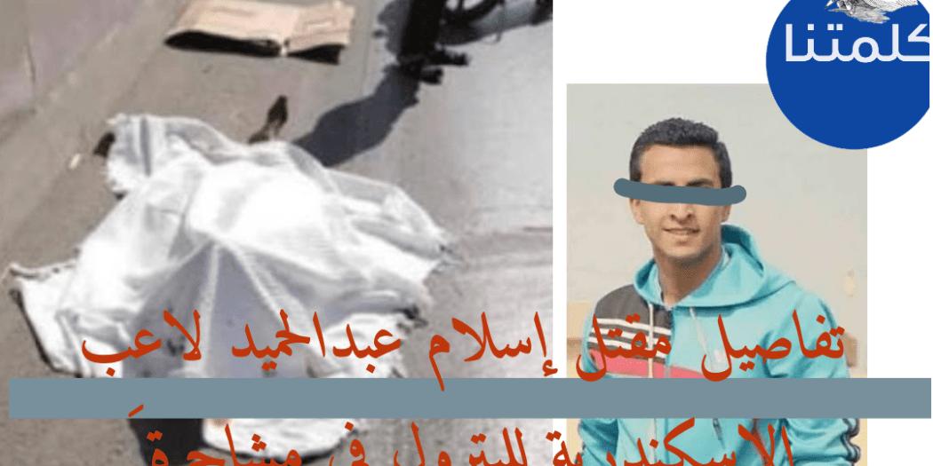 مقتل إسلام عبدالحميد لاعب الإسكندرية للبترول في مشاجرة