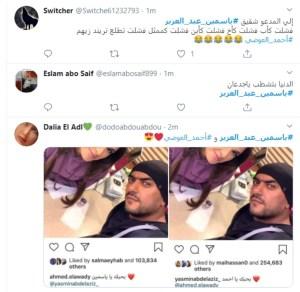 ياسمين عبد العزيز واحمد العوضي