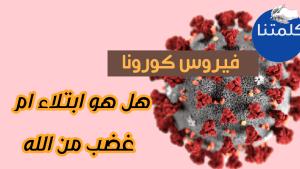 هل فيروس كورونا غصب من الله