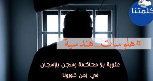 عقوبة بلا محاكمة وسجن بلاسجان