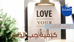 حب الذات