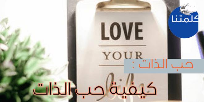 ما معنى حب الذات وكيفية تحقيق حب الذات كلمتنا