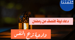 دعاء ليلة النصف من رمضان 2020
