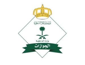 الجوازات السعودية تكشف عن المخالفة التي تعرض الوافدين للترحيل الفوري