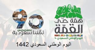 في كل 23 من شهر سبتمبر من كل سنة تحتفل المملكة السعودية ب العيد الوطني للمملكة العربية السعودية وهي ذكرى لتوحيد المملكة وهذا التاريخ يوافق المرسوم الملكي الذي تم اصداره من طرف الملك عبد العزيز برقم 2716 بتاريخ جمادى الاولى عام 1351 ه ،الذي بموجبه تم تغيير اسم الدولة من مملكة الحجاز الى المملكة العربية السعودية . وهذا اليوم يعتبر اجازة رسمية في المملكة السعودية منذ سنة 2005 . وفي هذه السنة احتفل جوجل بالعيد الوطني للمملكة السعودية بوضع علم السعودية في واجهة الموقع . وايضا تم تهنئة المملكة السعودية بالعيد الوطني للمملكة السعودية ال 90 من طرف عدة دول . ويهنئ موقع كلمتنا المملكة السعودية بالعيد الوطني للملكة السعودية ال 90
