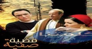 تعرف على أبو حصيرة اليهودي صاحب مولد ابو حصيرة من يكون