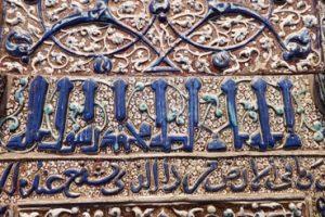 Seni Islam, Berlin