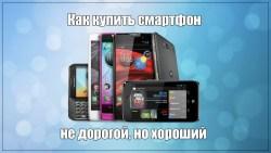 Купить смартфон недорогой но хороший