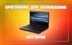 Программа для охлаждения ноутбука