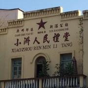 img_2956-gz-xiaozhou-art-village-peoples-hall