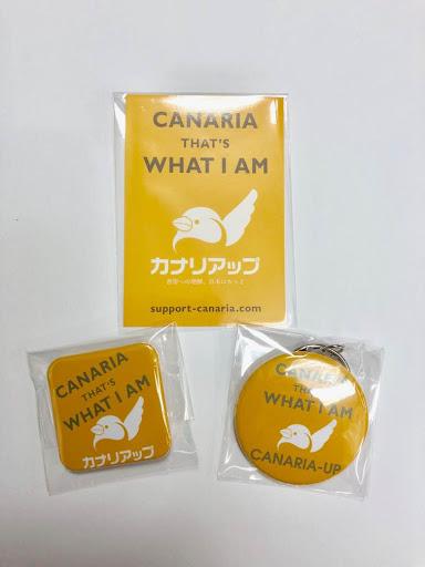 CANARI-UPオレンジ