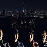 結成7年を経てゼーゼーハーハーの初MVを公開!!