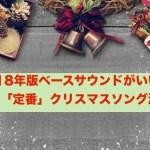 2018年クリスマスソングの新定番?洋楽のおすすめ曲とは?