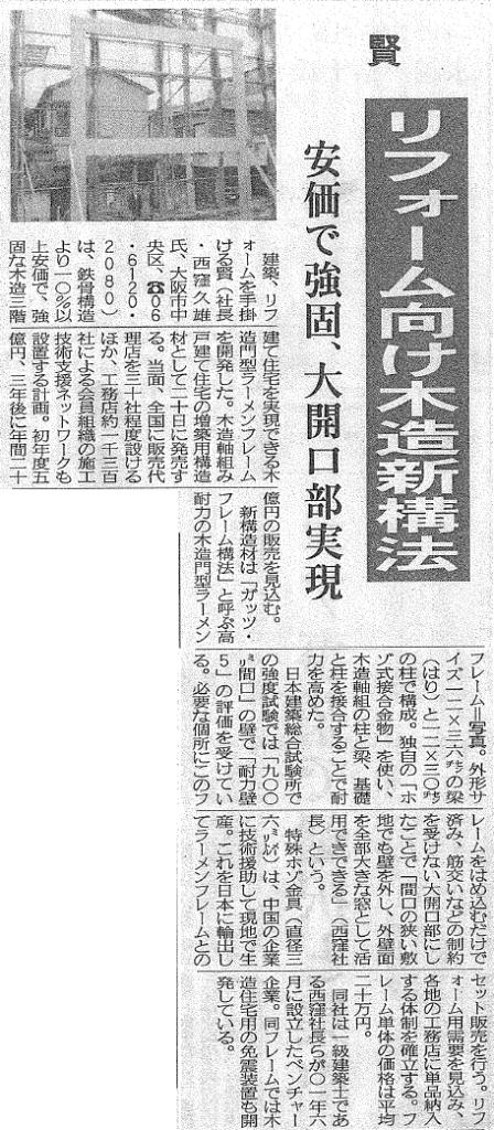 日本工業新聞 ラーメンフレーム 取材 メディア掲載