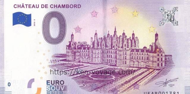0 euro Château de Chambord