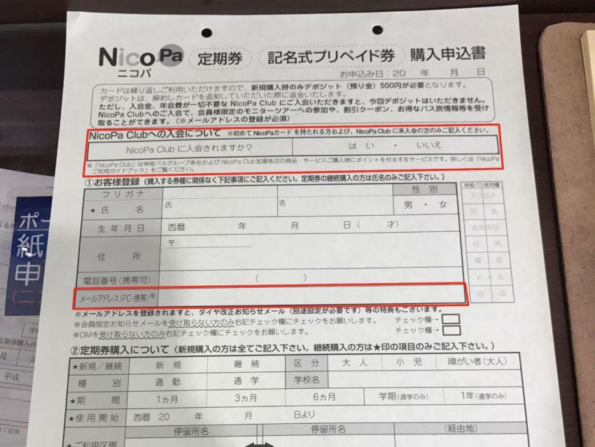 NicoPa購入申込書