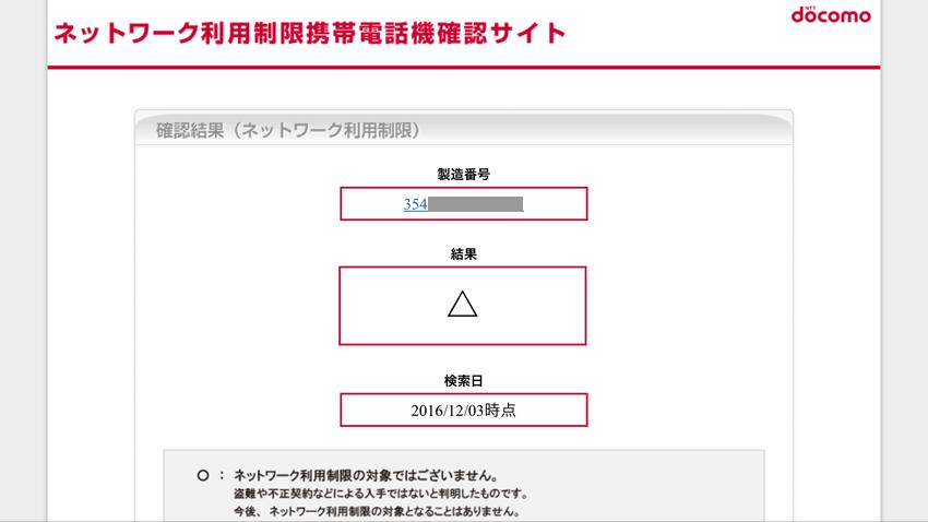ネットワーク利用制限判定画面「△」