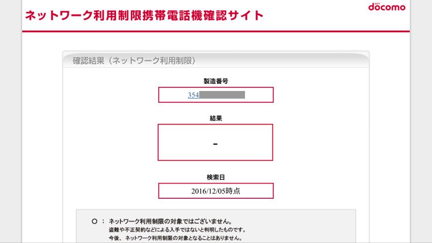 ネットワーク利用制限判定画面「ー」