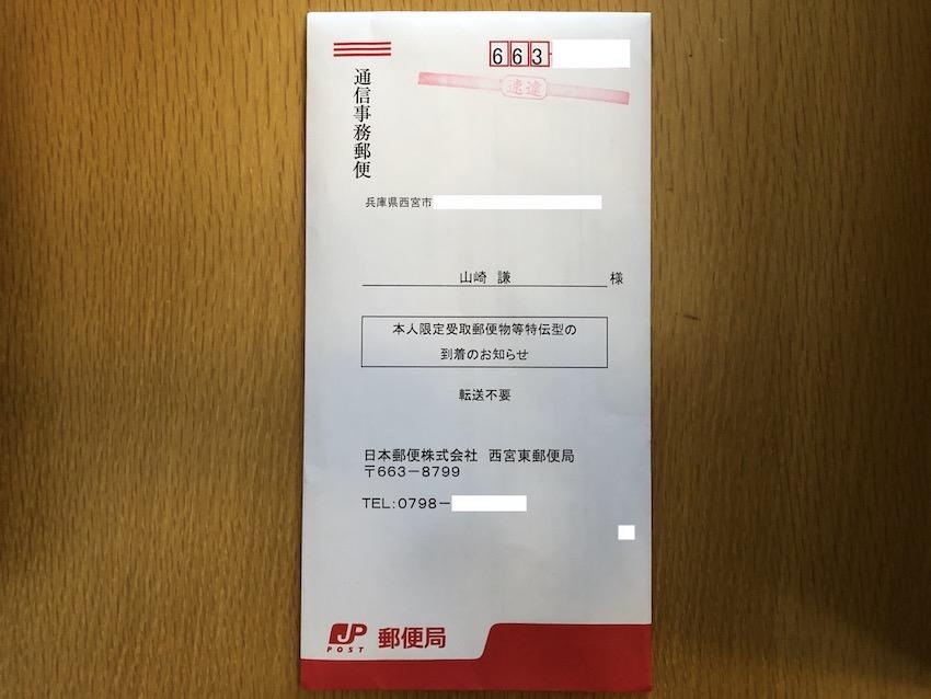受取 郵便 限定 本人 本人限定受取郵便が受け取れないときの対応方法。家族受取、窓口受取、土日受取などの方法