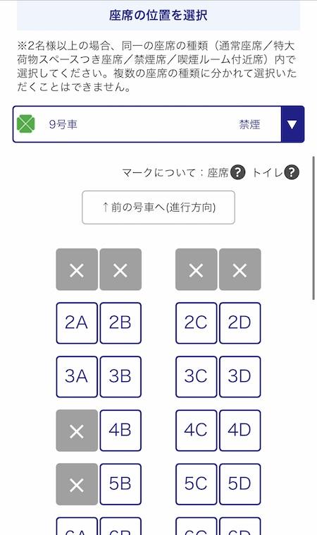 28.「座席指定」を選ぶと座席表で指定ができる。