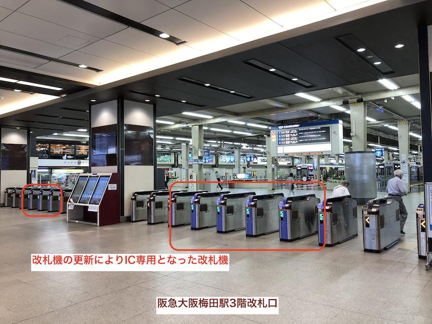 IC専用の改札機が増えた阪急大阪梅田駅3階改札口