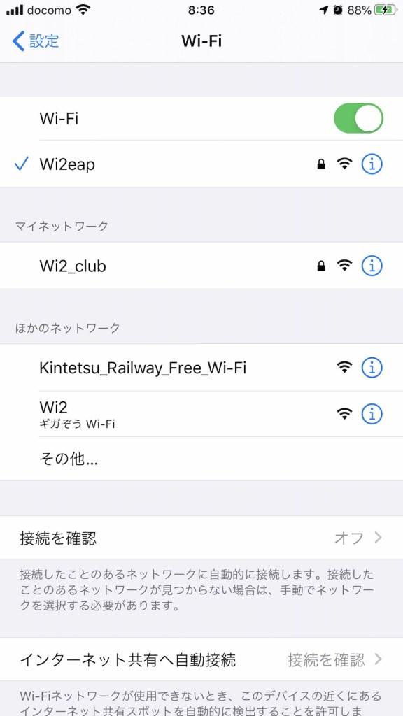 「ひのとり」の車内Wi-Fi一覧