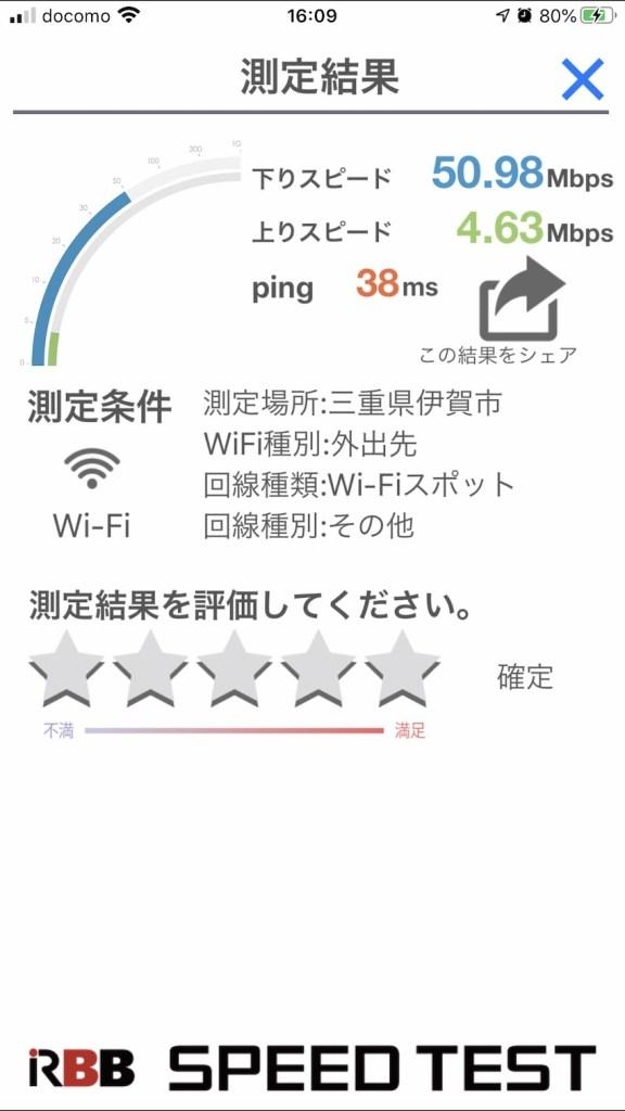 伊賀上津駅付近を走行中の「ひのとり」車内Wi-Fi(Wi2eap)回線速度