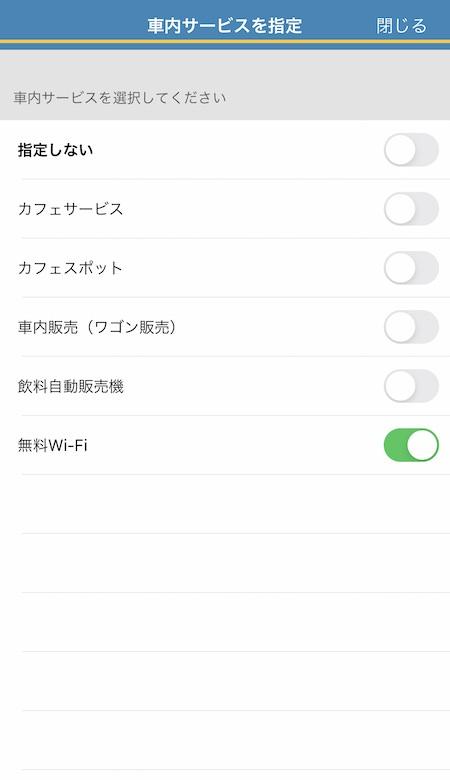 2.「車内サービスを指定」で「無料Wi-Fi」を選ぶ。