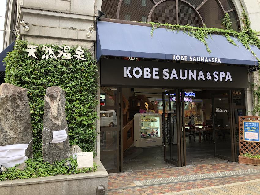 神戸サウナ&スパのエントランス