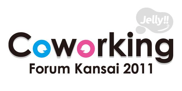 「コワーキング・フォーラム関西2011」