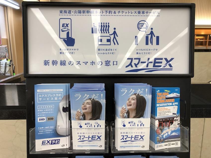 スマートEX・EX予約パンフ