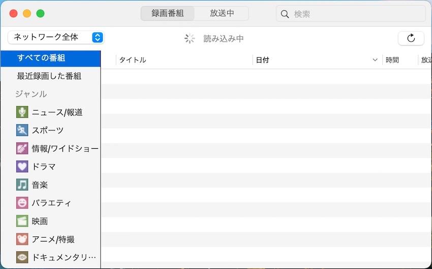 「StationTV Link」の録画番組一覧が表示される画面。「読み込み中」のまま何も出ない。