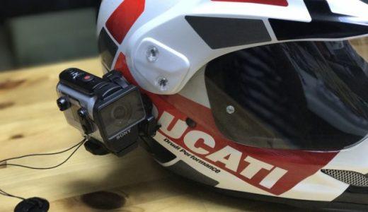 【ソニー HDR-AS300 レビュー】FDR-X3000を買わなかった1番の理由は?バイクのヘルメットにつけてみた。