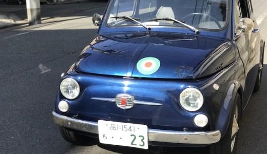 『フィアット500(チンクエチェント)』のはじめての車検をやってみた。ユーザー車検はやらなかったの巻