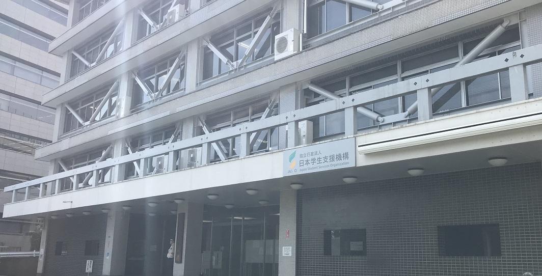 育英会_独立行政法人日本学生支援機構