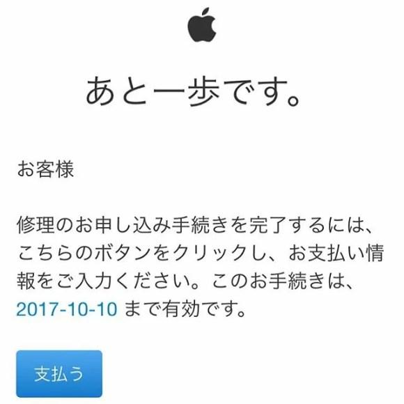 #iMac 結局修理。サポートのお姉さんに「JAMROCKってカッコいいですね」って言われて嬉しー#applecare
