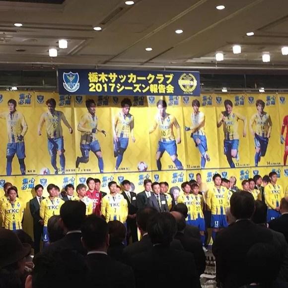 シーズン報告会#栃木sc #J2