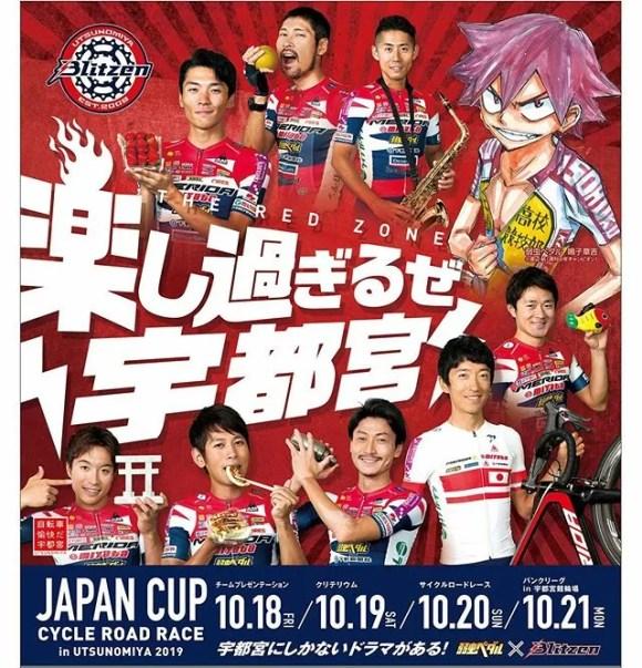 今年も出来ました#ジャパンカップ#宇都宮ブリッツエン #JAMROCK とりあえず明日は #つくば8耐 🚴♂️